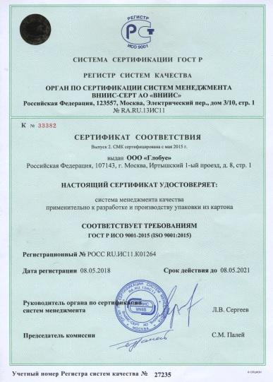 сертификат ISO 9001_4711671