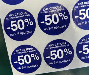 Печать рекламных наклеек