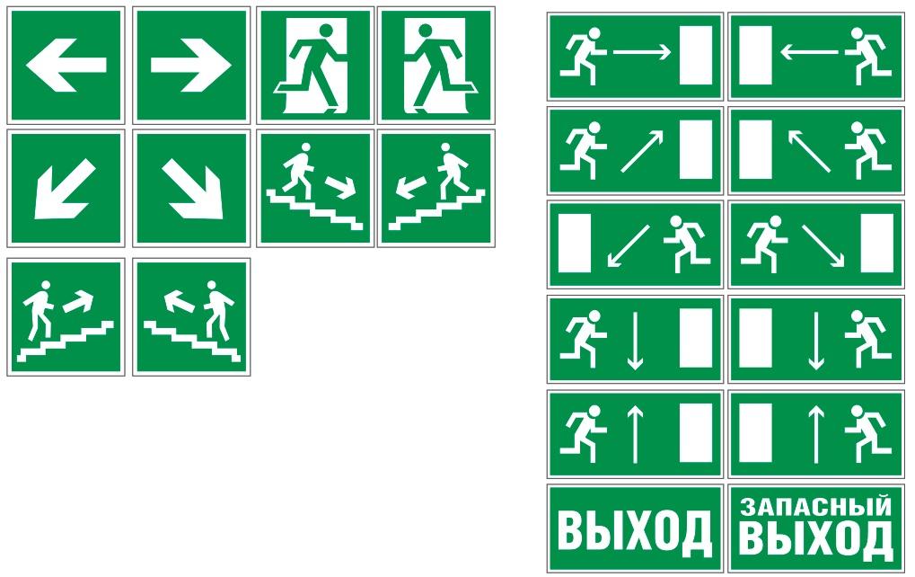 Эвакуационные наклейки