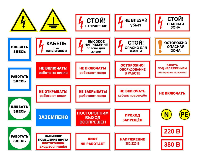 Наклейки электробезопасности