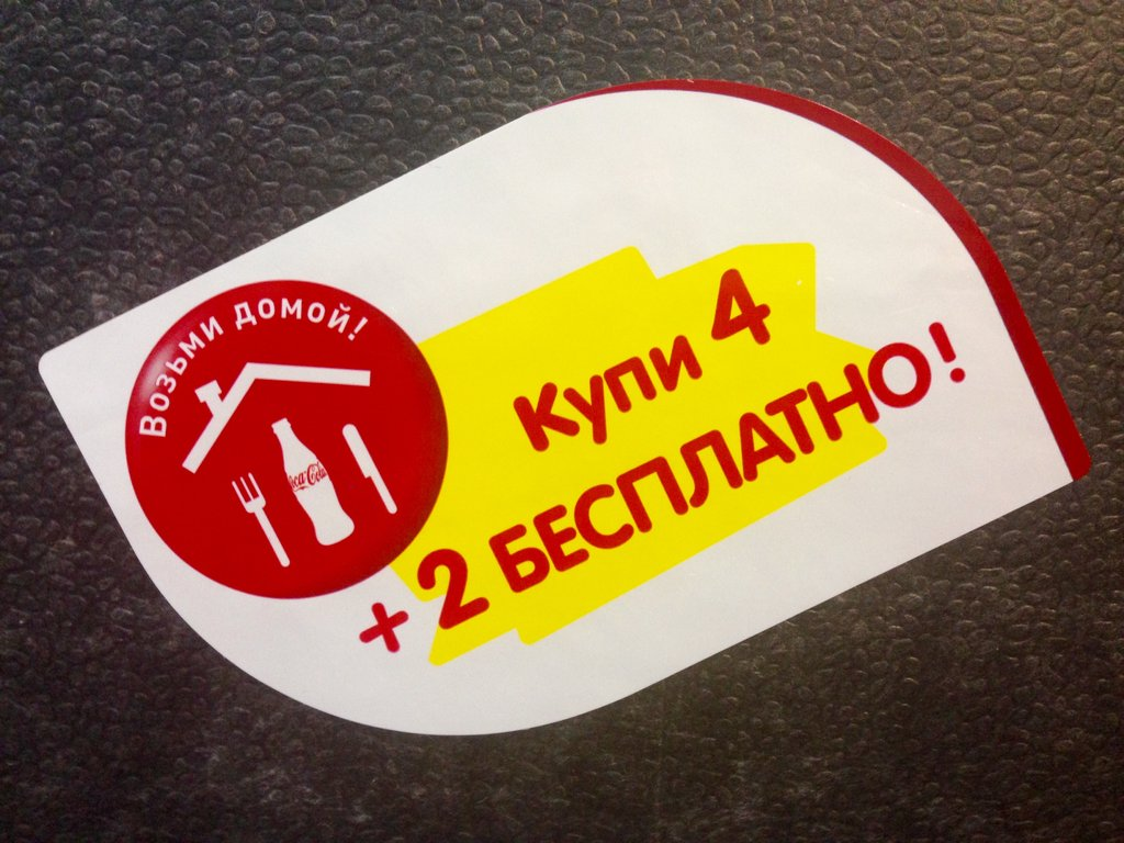 Наклейка «Доставка»
