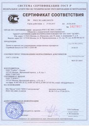 Система сертификации ГОСТ Р