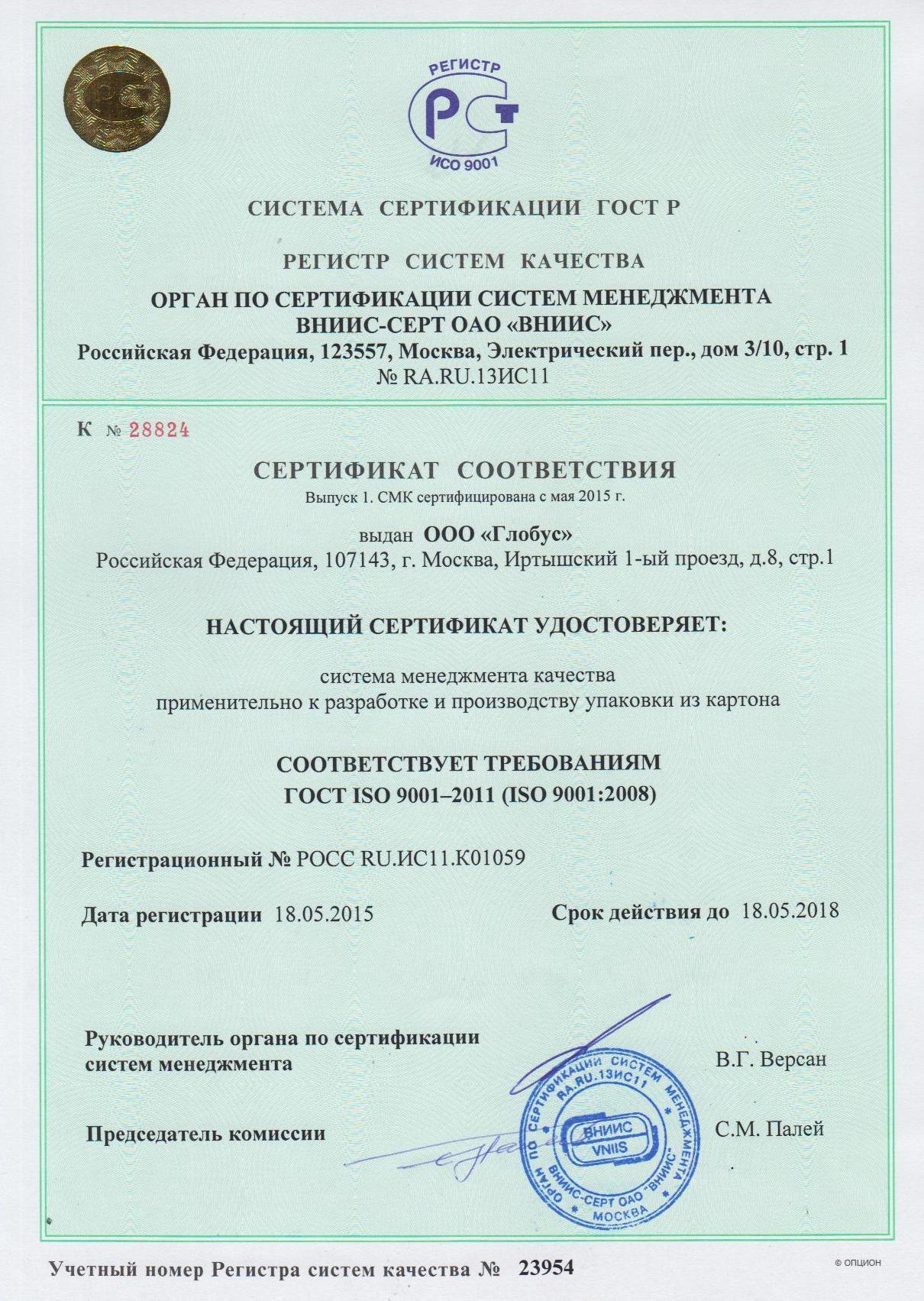 Сертификат на сладкий подарок