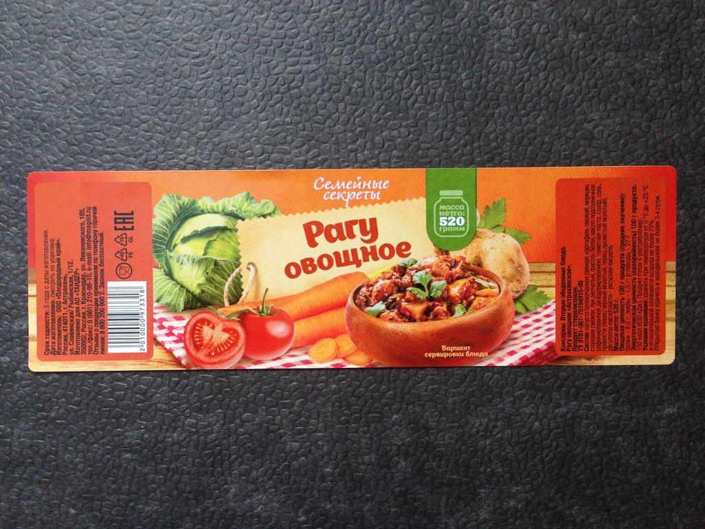 Этикетки на овощные консервы