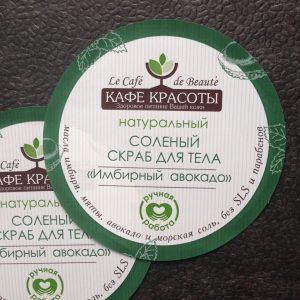 Наклейка «Кафе красоты»