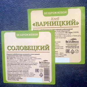 Изготовление этикеток на пакет