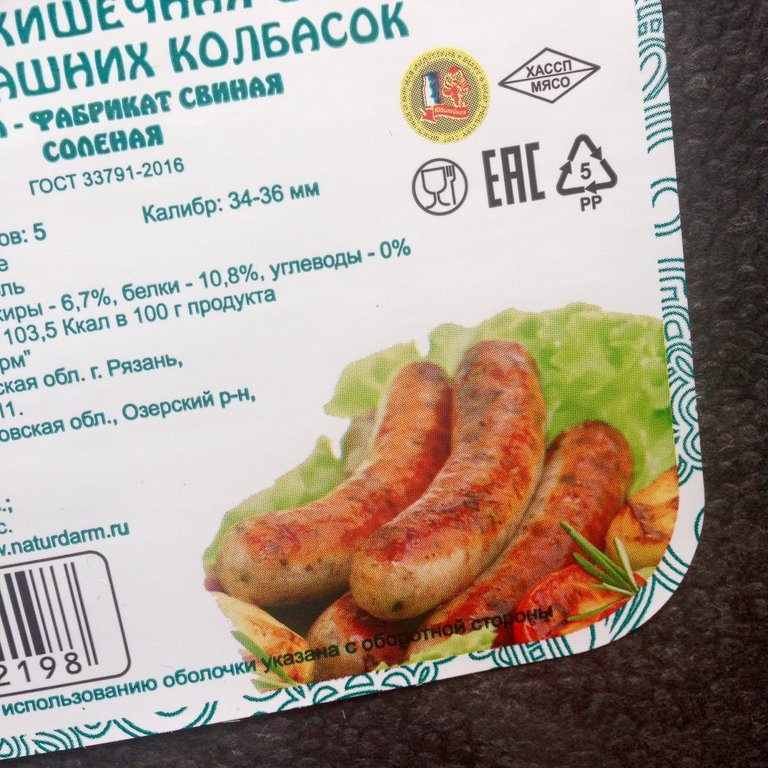 Этикетка на колбаски