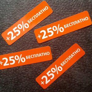 Этикетка «+25% бесплатно»
