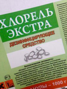 Стоимость этикеток на бытовую химию