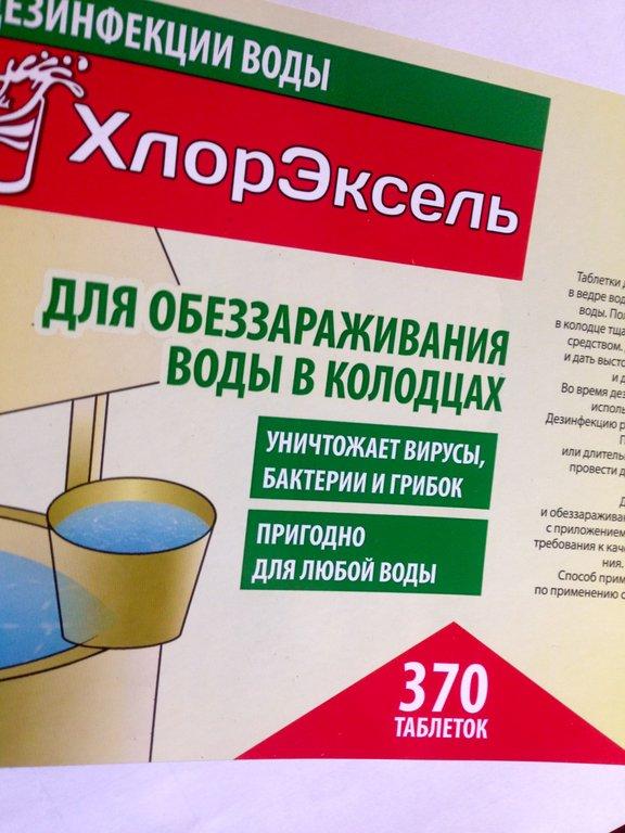 Этикетка на дезинфектор воды