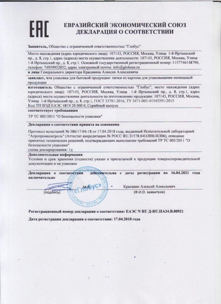 19166497_NEW Evrazijskij jekonom sojuz (dlya ne pishhevoj)_5614850