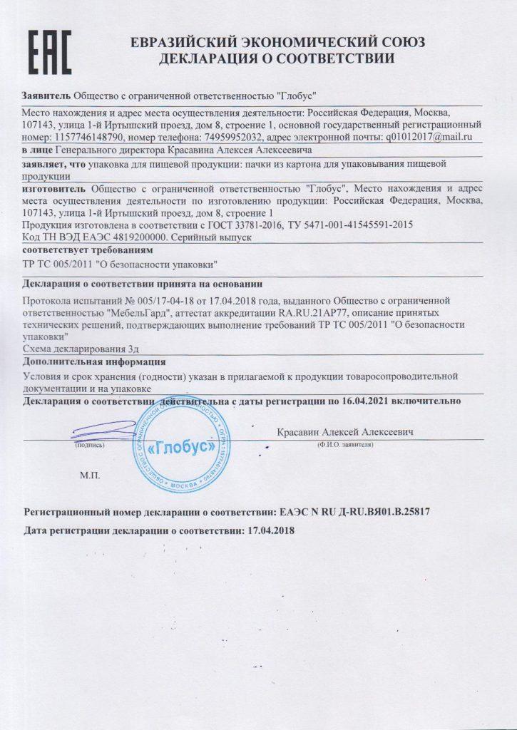 19166498_Deklaraciya o sootvetstvii (dlya pishhevoj produkcii)_5614850